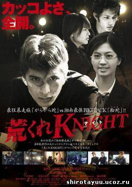 Arakure Knight (2007)